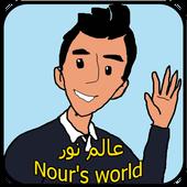 عالم نور - Nour's world icon