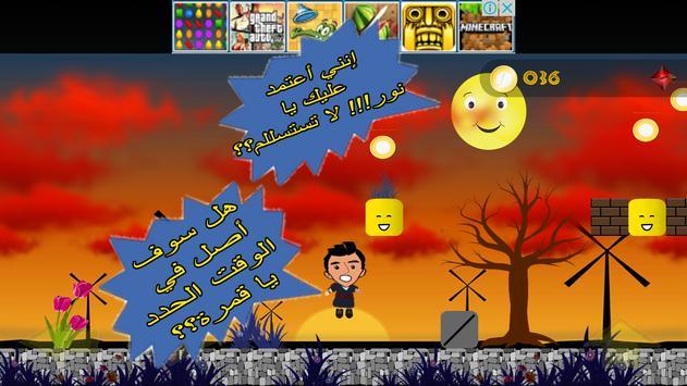 عالم نور - Nour's world screenshot 1