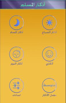 أذكار المسلم (يعمل تلقائيا) poster