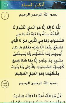 أذكار المسلم (يعمل تلقائيا) apk screenshot