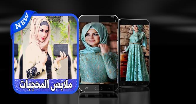 ازياء البنات المحجبات poster