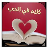كلام في الحب icon