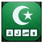 وصلة اسلامية icon