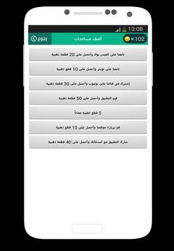 وصلة اسلامية apk screenshot