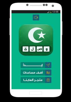 وصلة اسلامية poster