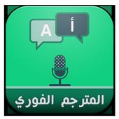 المترجم الفوري : جميع اللغات icon