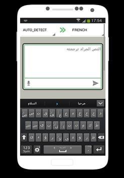 المترجم الفوري : جميع اللغات poster