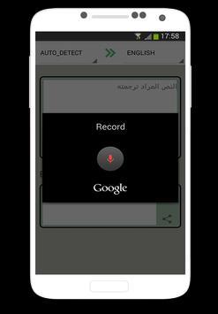 المترجم الفوري : جميع اللغات apk screenshot