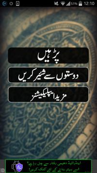 Sharayi Parda apk screenshot