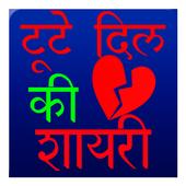 Tute Dil Ki Shayri - 2017 icon