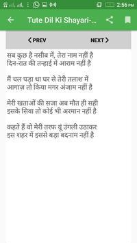 Tute Dil Ki Shayri - 2017 apk screenshot