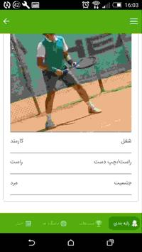 tennisapp apk screenshot