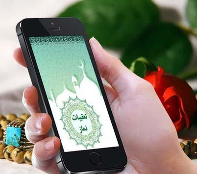تعقیبات نماز poster