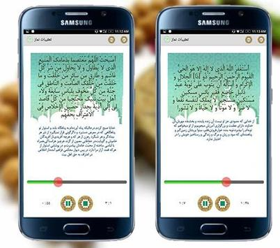 تعقیبات نماز apk screenshot