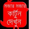 শিক্ষামূলক ও মজার  কার্টুন icon