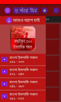 বাংলা বেস্ট নতুন গজল screenshot 1