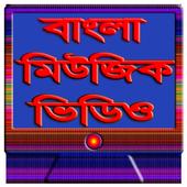 Bangla Music Video icon