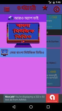 Bangla Music Video apk screenshot