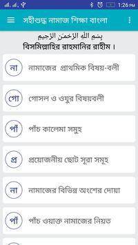 সহীশুদ্ধ নামাজ শিক্ষা বাংলা poster