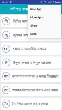 সহীশুদ্ধ নামাজ শিক্ষা বাংলা apk screenshot