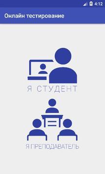 Онлайн тестирование poster