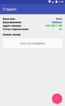 Онлайн тестирование apk screenshot