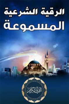 الرقية الشرعية - شفاء من الله poster