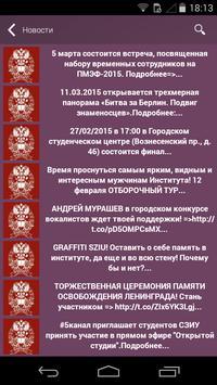 СЗИУ live poster