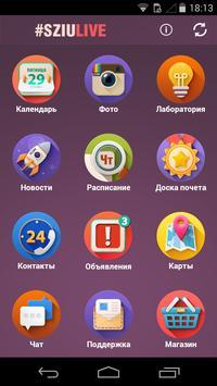 СЗИУ live apk screenshot