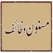 Masnoon Wazaif icon