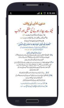 Masnoon Wazaif poster