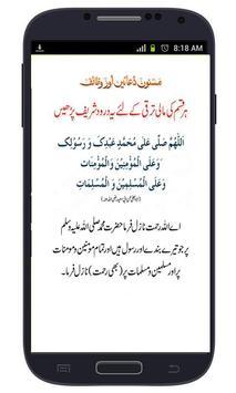 Masnoon Wazaif screenshot 1