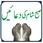 Subah Shaam Ki Duain icon