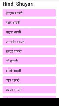 Hindi Love Shayari apk screenshot