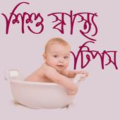 শিশু স্বাস্থ্য টিপস icon
