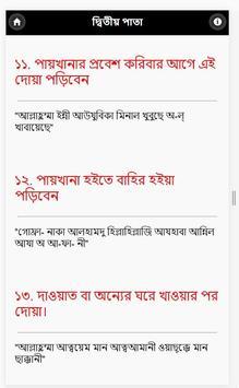 প্রতিদিনের দোয়া apk screenshot