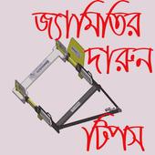 জ্যামিতির দারুন টিপস icon