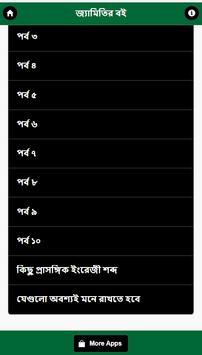 জ্যামিতির দারুন টিপস poster
