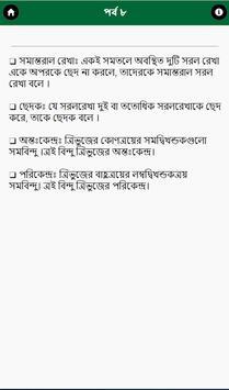 জ্যামিতির দারুন টিপস screenshot 2