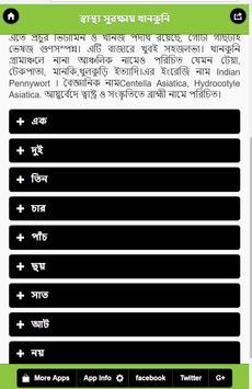 থানকুনি পাতার স্বাস্থ্য টিপস screenshot 1