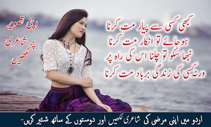 Write Urdu Sad Poetry On Photo Für Android Apk Herunterladen