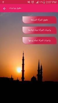 المراة المسلمة apk screenshot