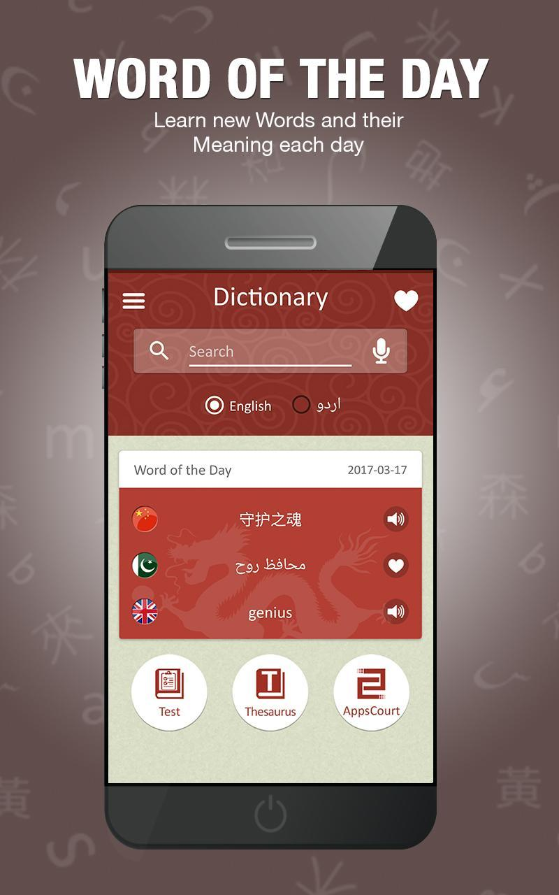 Chinese Urdu Dictionary for Android - APK Download