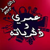 عمري و ذكرياته 2017 icon