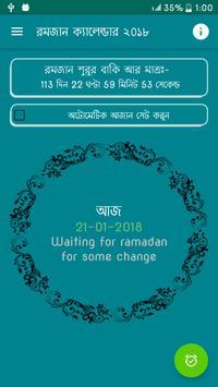 রমজান ক্যালেন্ডার ২০১৮ (আযান) poster