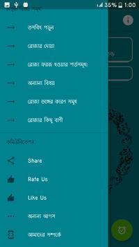 রমজান ক্যালেন্ডার ২০১৮ (আযান) apk screenshot