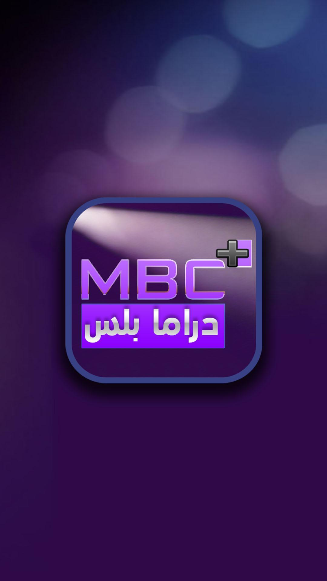 mbc drama plus hd live for Android - APK Download