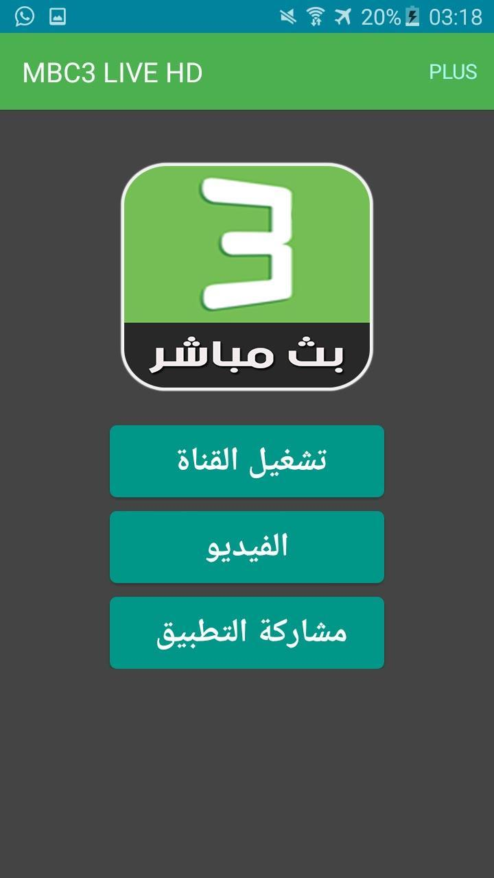 mbc3 live for Android - APK Download