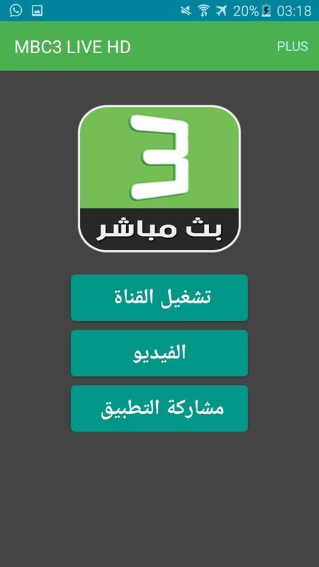 Mbc3 Cartoon Arabic - Wallpaperzen org