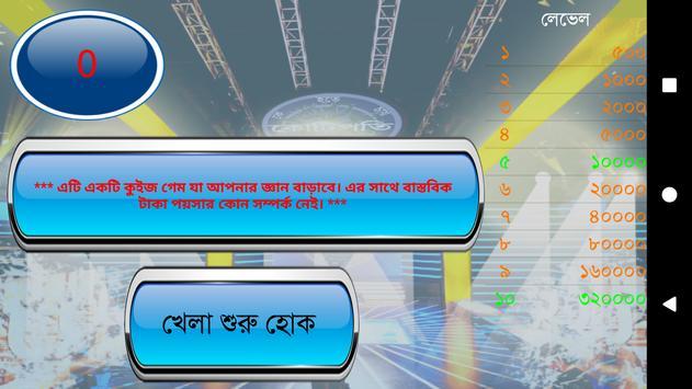KBC Bangladesh - Tumio Hobe Kotipoti (তুমিও জিতবে) apk screenshot